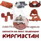 Запчасти на пресс Киргизстан купить