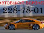 Изображение в Авто Продажа авто с пробегом Выкупаем все автомобили, срочно, выгодно в Воронеже 0