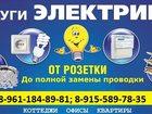 Новое фотографию  Услуги Электрика 32891594 в Воронеже