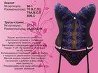 Фотография в Одежда и обувь, аксессуары Женская одежда Компания Дива Шарм, Латвия, производитель в Москве 0