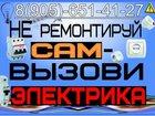 Скачать бесплатно изображение Электрика (услуги) Услуги профессиональных электриков, 33887639 в Воронеже