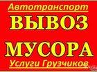Скачать бесплатно фотографию  Вывоз строительных отходов,мусор, Камаз самосвалы 33923968 в Воронеже