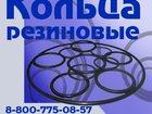 Фотография в   Кольца резиновые от производителя оптом и в Воронеже 11