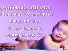 Свежее фотографию Массаж Детский массаж на дому, 34557475 в Воронеже