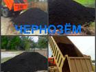 Просмотреть foto  Мы доставим вам навоз, перегной, чернозём, 60398871 в Воронеже