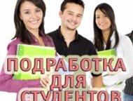 Подработка для студентов Обязанности: прием заявок по телефону, оформление бланк