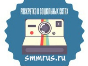 Увидеть изображение  СУПЕР Качественное продвижение в социальных сетях! 33131962 в Москве