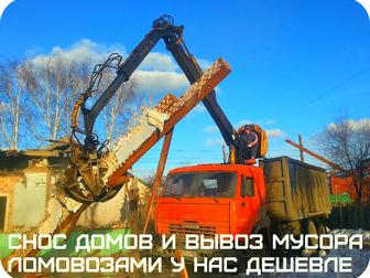 Просмотреть изображение  Снос домов в Воронеже, снести стену в Воронеже, 56675738 в Воронеже