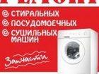 Увидеть изображение Ремонт и обслуживание техники Ремонт стиральных, посудомоечных, сушильных машин 33428561 в Воскресенске