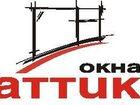 Изображение в   Компания Окна Аттик работает на рынке с 1996 в Зарайске 0