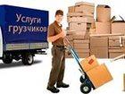 Увидеть фото  Услуги грузчиков 38301840 в Заречном