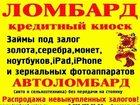 Фото в Хозяйство и быт Ломбарды «Союз ломбардов» предлагает своим клиентам в Заволжье 0