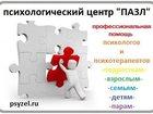 Свежее foto  Психолог, Психологическая помощь в Зеленограде 32419080 в Зеленограде