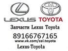 Скачать изображение  Запчасти Тойота (Toyota), Лексус Зеленоград 32553516 в Зеленограде