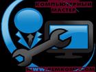 Изображение в Компьютеры Ремонт компьютеров, ноутбуков, планшетов - Компьютерная помощь    - Удаление вирусов, в Зеленограде 500