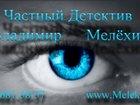 Фотография в   Частный детектив Мелёхин Владимир Сергеевич в Зеленограде 0
