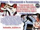 Смотреть foto  Карате Кёкусинкай в Зеленограде, Набор 2015/16г, 33128163 в Зеленограде