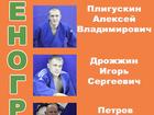 Скачать бесплатно фотографию Спортивные школы и секции Зеленоград для детей , занятия спортом и физкультурой для тяжеловесов 37039442 в Зеленограде