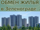 Изображение в   Проведение сделки по обмену квартир в Зеленограде. в Зеленограде 0