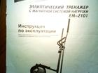 Увидеть фото Спортивный инвентарь Эллиптический тренажер ЭКОС ЕМ-2101 37759569 в Зеленограде