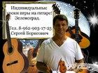 Просмотреть фото Репетиторы Уроки игры на гитаре в Зеленограде, 37836393 в Зеленограде