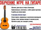 Скачать бесплатно изображение Репетиторы Обучение на гитаре 38352277 в Зеленограде