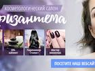 Просмотреть фото  БОТОКС 11 и 15 февраля по специальной цене: 38395644 в Зеленограде