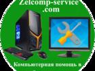 Уникальное фото  Компьютерная помощь в Зеленограде 39414969 в Зеленограде