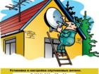 Смотреть foto  Установка и ремонт антенн в Зеленограде 40327455 в Зеленограде