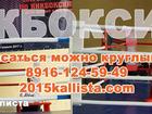 Смотреть foto Спортивные школы и секции Зеленоград спорт, единоборства 67707982 в Зеленограде