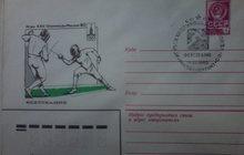 Конверты и почтовые карточки 1980г