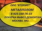 Фотография в Прочее,  разное Разное Тел. : 8-925-330-76-33 Покупка и вывоз металлолома в Зеленоградске 10000