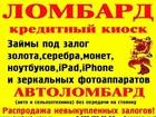 Фотография в Авто Автоломбард Автоломбард: займы под залог легковых и грузовых в Железногорске 0