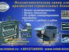 Просмотреть foto Строительные материалы Оборудование для производства блоков 38426924 в Жукове