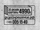 Изображение в Недвижимость Аренда жилья Лофт дизайн от 4990  Выезд специалиста беспллатно. в Жуковском 4990