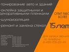 Уникальное foto Тюнинг Профессиональный стайлинг авто 40045465 в Жуковском