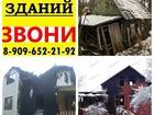 Скачать фотографию Другие строительные услуги Снос домов, демонтаж, расчистка участка, вывоз мусора 38509420 в Звенигороде